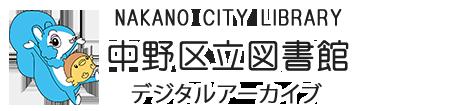 中野区立図書館デジタルアーカイブ